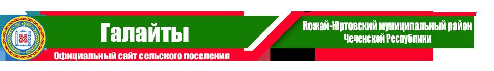 Галайты | Администрация Ножай-Юртовского района ЧР